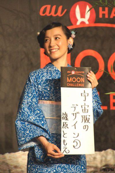 篠原ともえさんは自らデザインした星柄の唐草模様をあしらった着物で登場