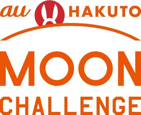 au×HAKUTO MOON CHALLENGEのロゴマーク