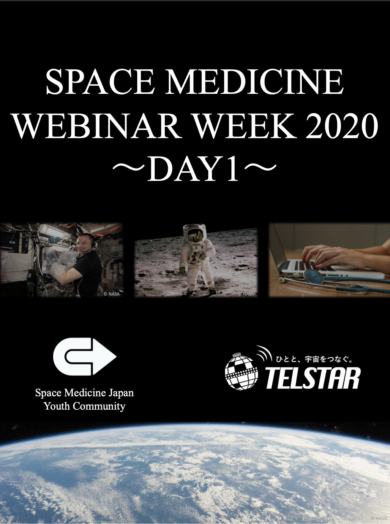 「医」を「宇宙」で。 〜SPACE MEDICINE WEBINAR WEEK 2020 DAY1 〜