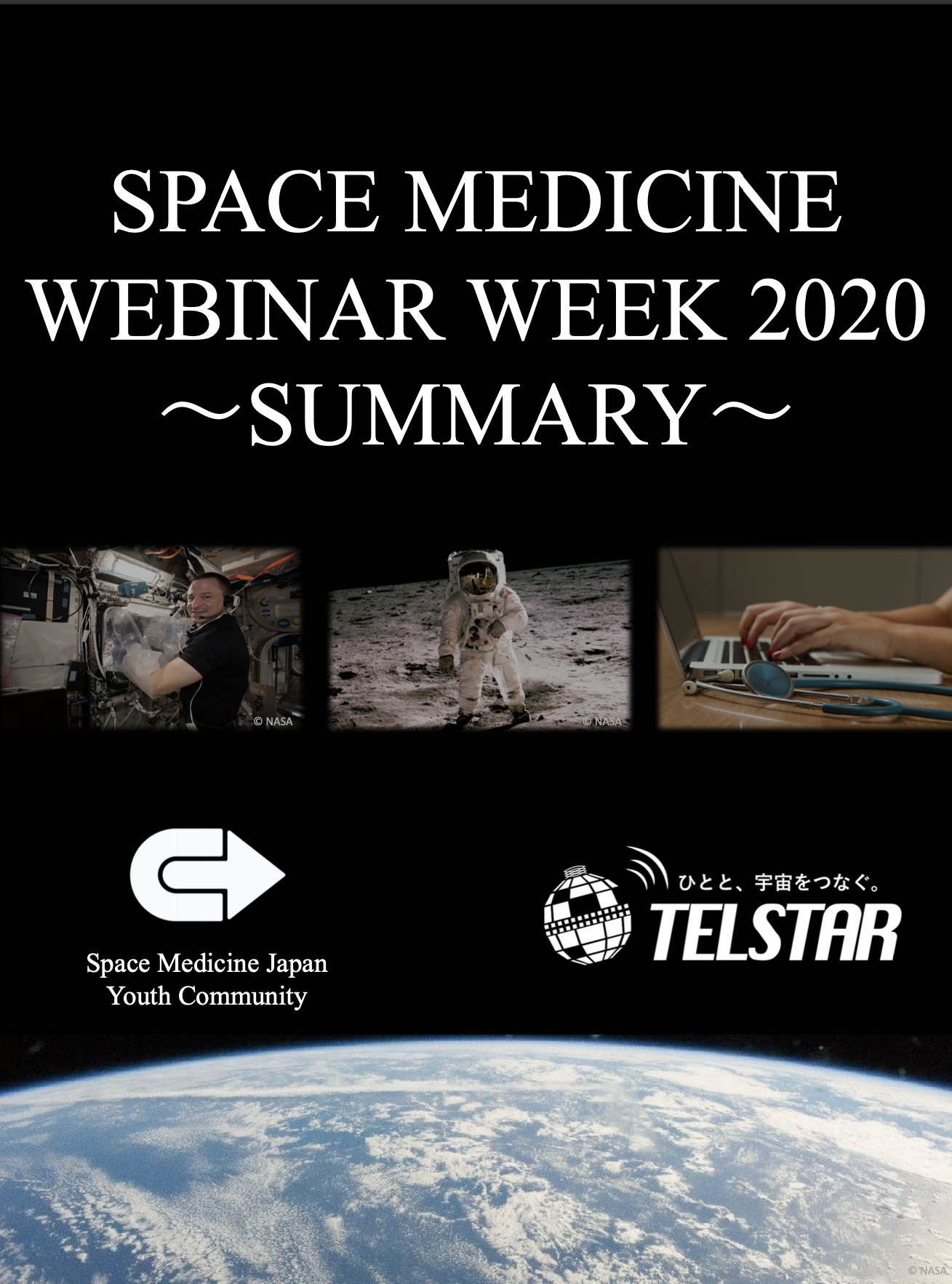 「医」を「宇宙」で。 〜SPACE MEDICINE WEBINAR WEEK 2020 SUMMARY 〜