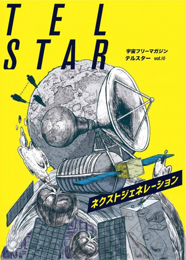 TELSTAR Vol.10 -ネクストジェネレーション-Web PDF版公開!