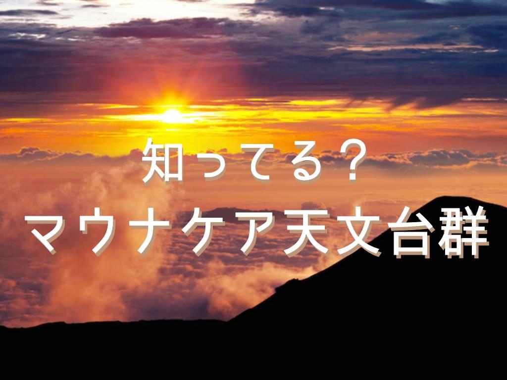 知ってる?マウナケア天文台群