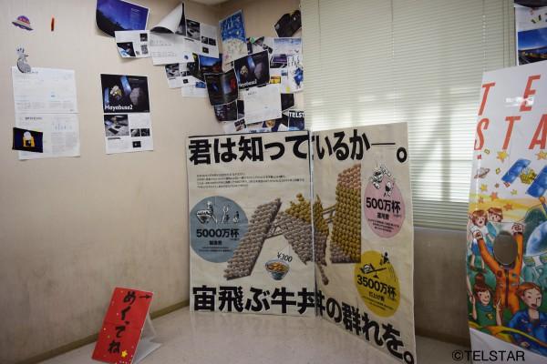 [報告]TELSTAR@みやこ祭2015!