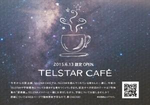 6/13(土)イベント情報:TELSTAR CAFE!