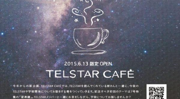 第2回 TELSTAR CAFE開催のお知らせ