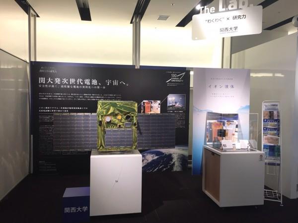 関西大学研究展示