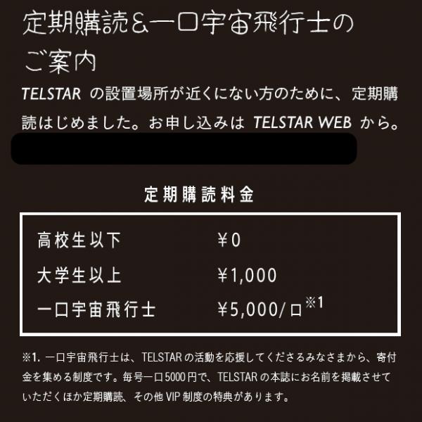 TELSTARを読みたい。応援したい。