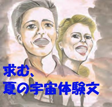 夏の体験文,大募集!