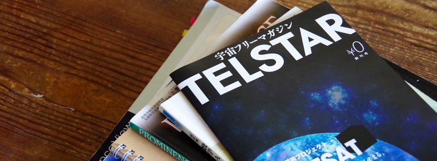 2015年7月 MONTHLY TELSTAR NEWS