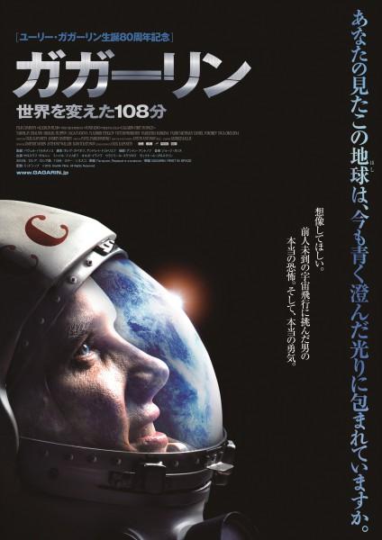 映画『ガガーリン 世界を変えた108分』公開記念連載 第三回「米ソ宇宙開発競争」
