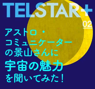 02+ アストロ・コミュニケーターの景山さんに宇宙の魅力を聞いてみた!