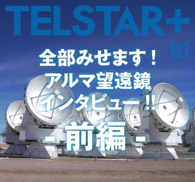01+「全部みせます!アルマ望遠鏡インタビュー!!後編」