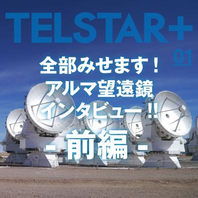 +01「全部みせます!アルマ望遠鏡インタビュー!!前編」