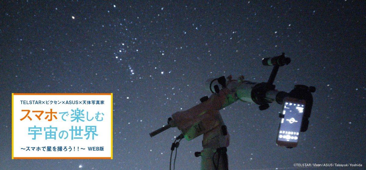【基本編】スマホで星を撮るためには?